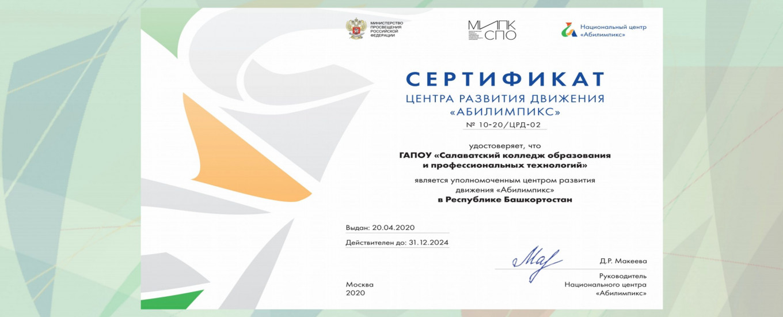 Слайд Сертификат
